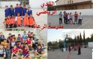 انطلاقة فعاليات النادي الرياضي في مدرسة الرعاة الثانوية الأرثوذكسية