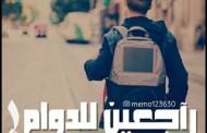 يوم الخميس 28-1-2016 دوام مدرسي كالمعتاد